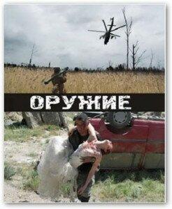 Российские боевики, какие они?